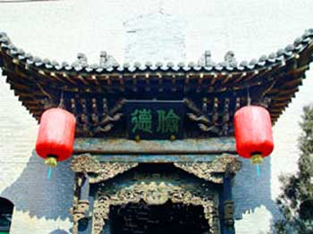 Qiao's Compound:  Shanxi - Pingyao;  Travel in Pingyao, Shanxi